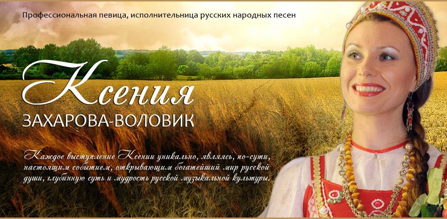 Российские певицы русских народных песен нашего времени фото 432-994